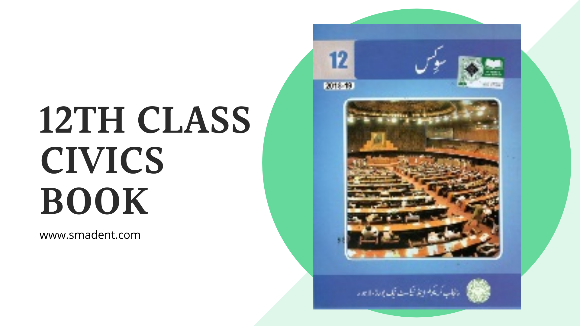 12th Class Civics Textbook - Read or Download