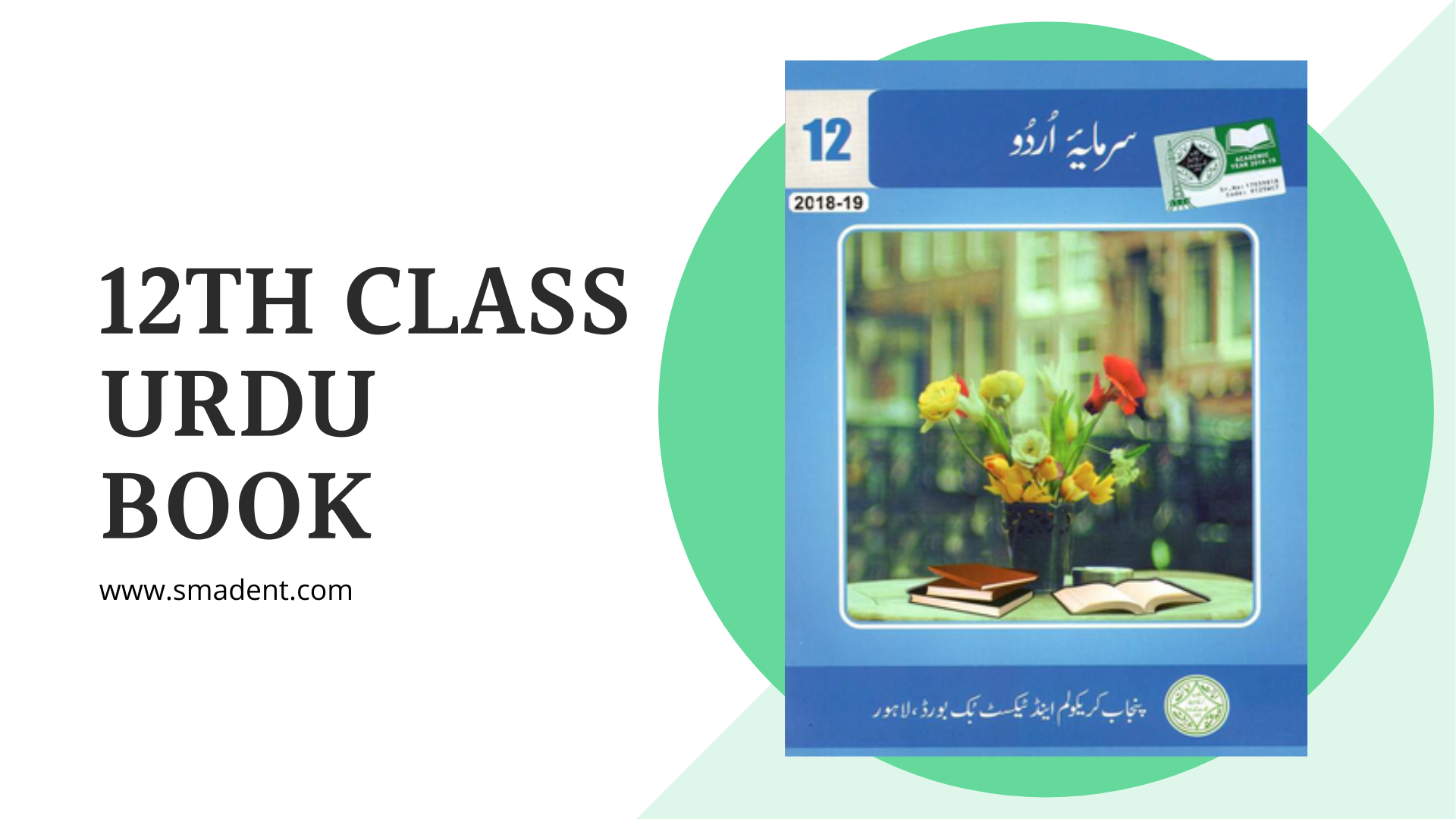 12th class Urdu text book