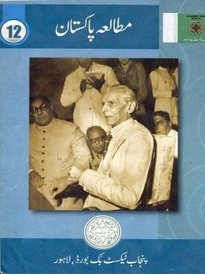12th Class Pak Studies URDU MEDIUM Key Book